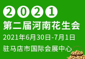 2021第二届河南花生会-2021第二届河南花生产业信息交流暨品牌农资农机展览会