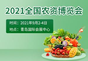 第八届全国农资科技博览会暨2021全国品牌农产品交易会