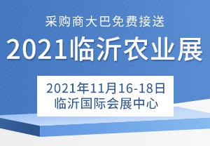 2021临沂农业展-2021第十五届中国(临沂)农业机械及配件博览会