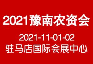 2021豫南农资会-2021豫南(驻马店)农资交易暨农作物种子展览会