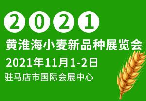 2021黄淮海小麦新品种展览会-2021黄淮海(驻马店)农资交易暨优质小麦新品种展览会