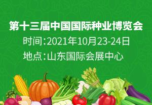 第十三届中国国际种业博览会暨第十八届全国种子信息交流与产品交易会