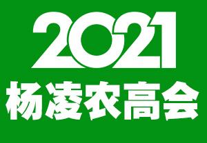 2021杨凌农高会-第二十八届中国杨凌农业高新科技成果博览会
