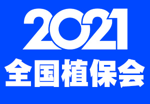 2021全国植保会-第三十七届中国植保信息交流暨农药械交易会