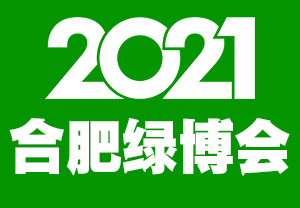 2021合肥绿色食品展-第二十二届中国绿色食品博览会