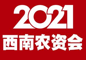 2021西南(昆明)农资会-2021第18届西南农资博览会