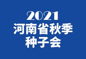 2021河南省秋季种子会-2021河南省秋季种子信息交流暨产品展览会