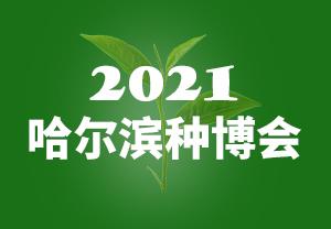 2021哈尔滨种博会-第27届哈尔滨种业博览会暨哈尔滨农资博览会・哈尔滨现代农业设施设备展