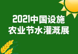 2021中国设施农业节水灌溉展-第11届中国设施农业节水灌溉展览会
