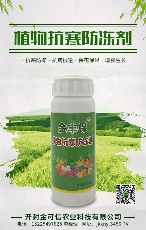 植物抗寒防冻剂