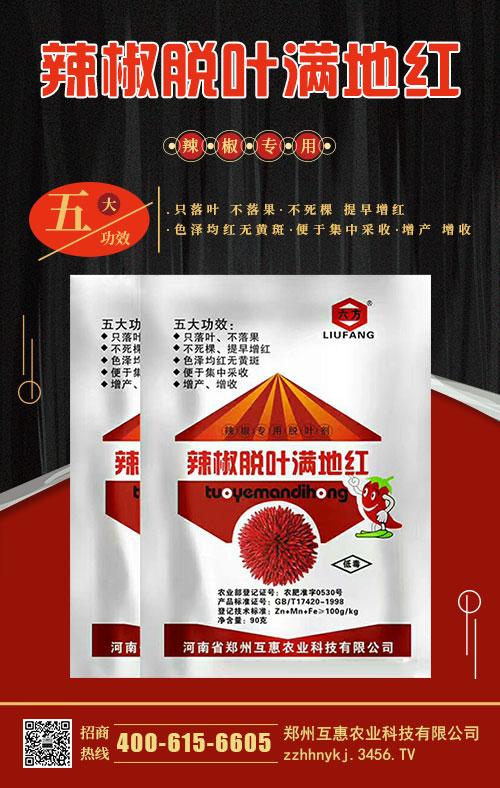 辣椒催红落叶素――辣椒专用脱叶剂!只落叶、不落果、不死棵!