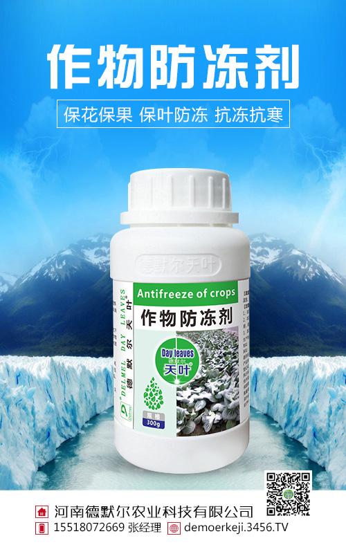 作物防冻剂