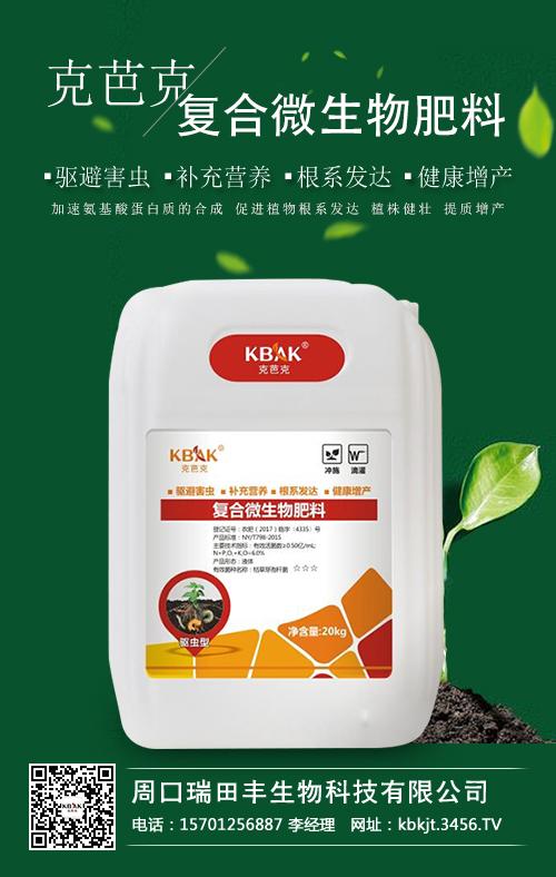 微生物肥料概念 微生物肥种类 特点功效