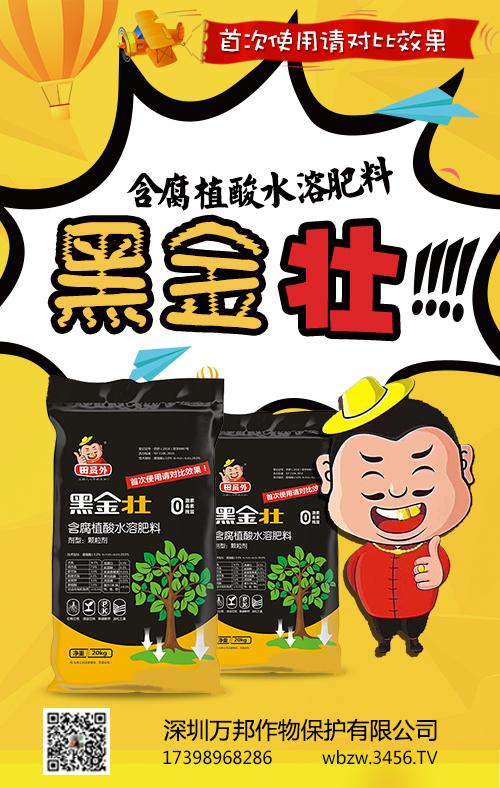 """腐植酸是什么?为什么肥料里面有""""腐植酸""""效果就好?"""