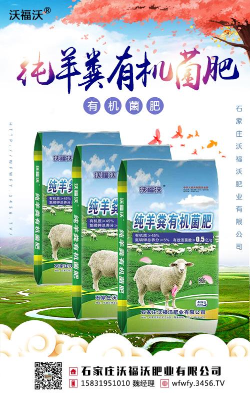 羊粪有机肥有哪些优点?羊粪有机肥推荐