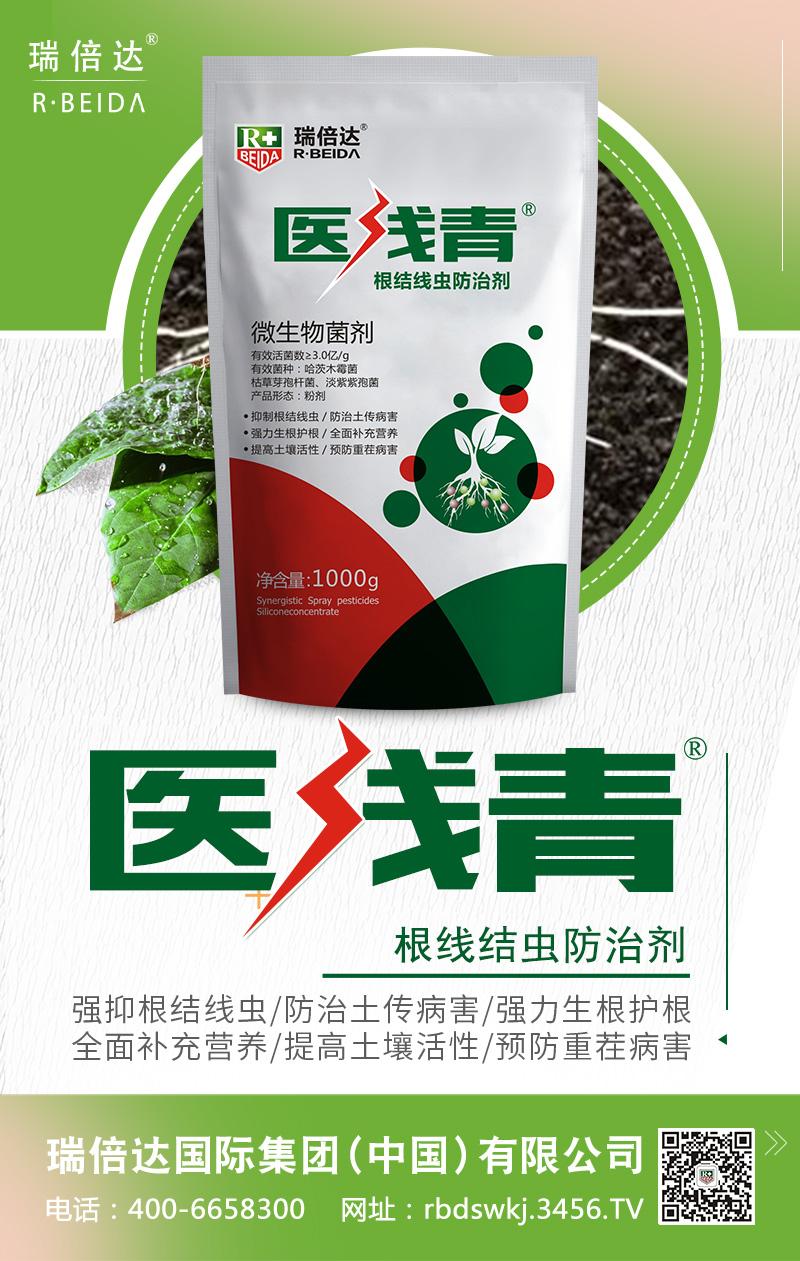 根结线虫防治剂