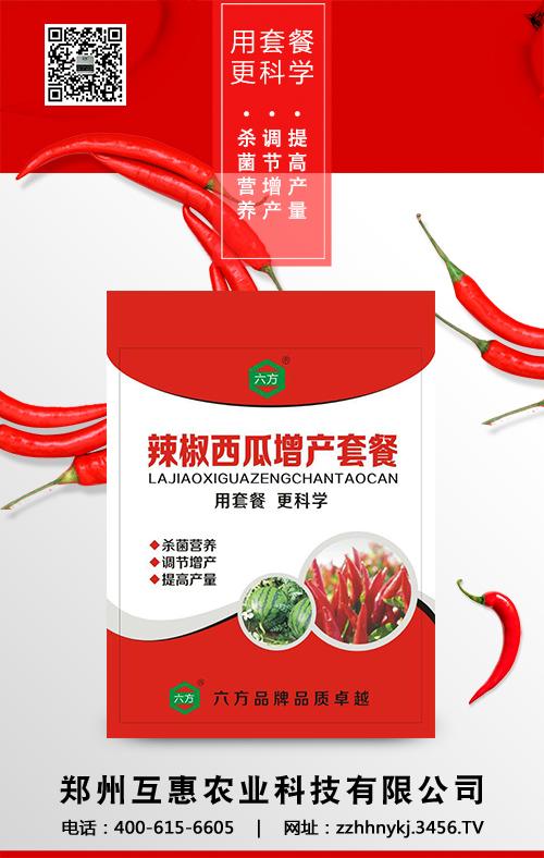 辣椒西瓜增产套餐