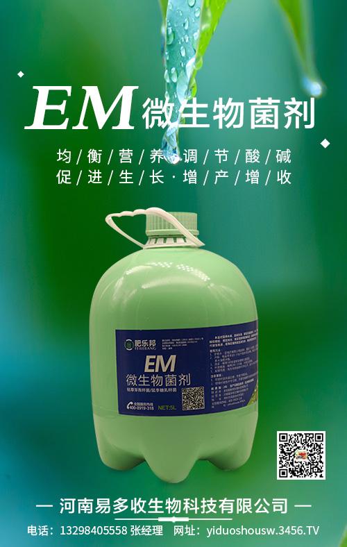 EM微生物菌剂