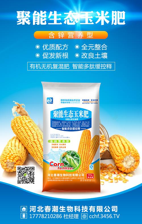 聚能生态玉米肥