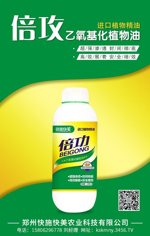 乙氧基化植物油