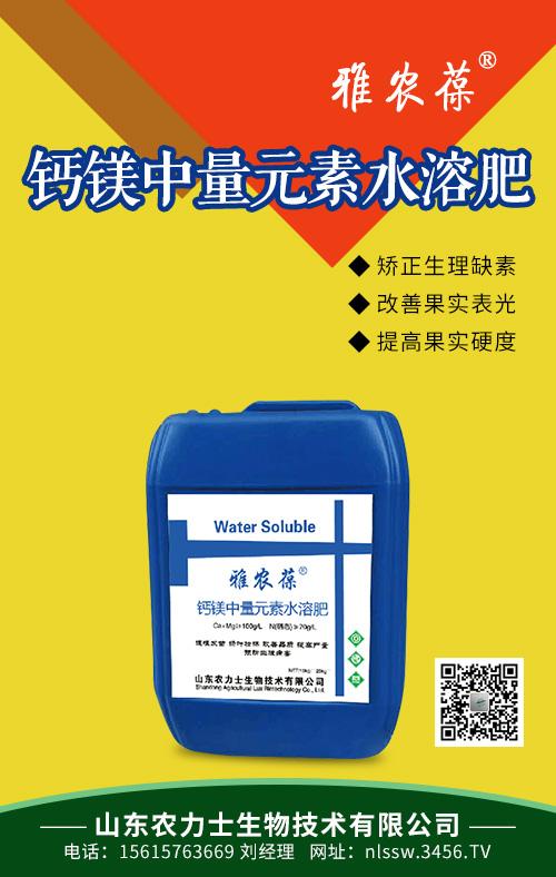钙镁中量元素水溶肥