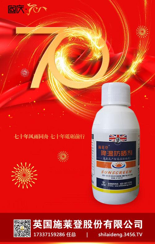降温防晒剂