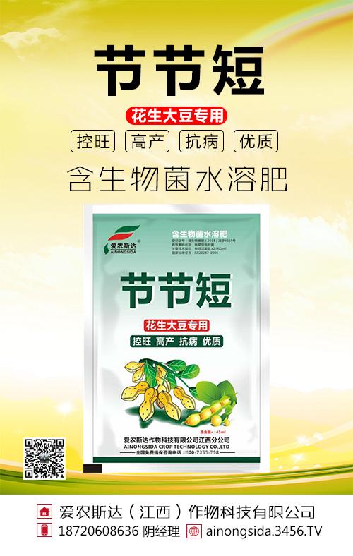 花生大豆专用含生物菌水溶肥