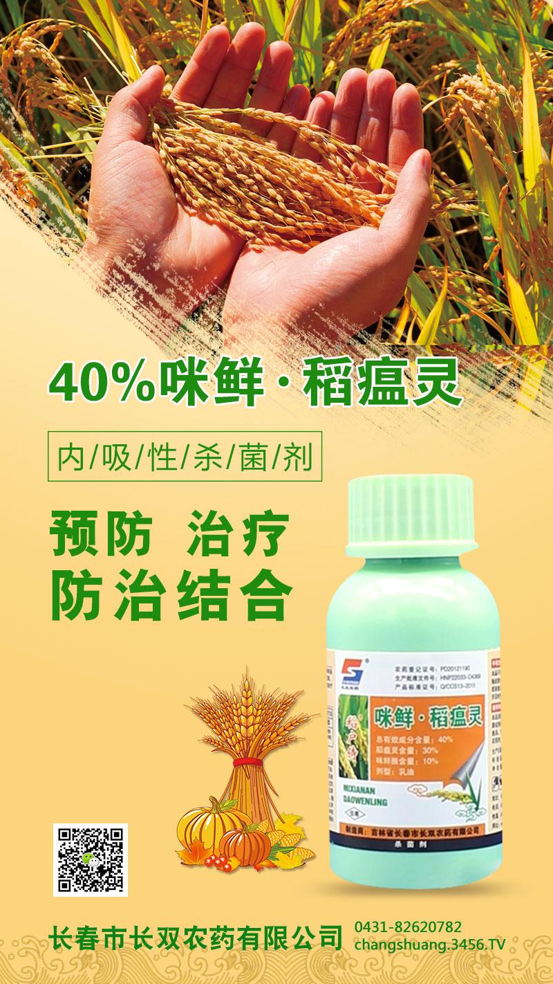 40%咪鲜・稻瘟灵