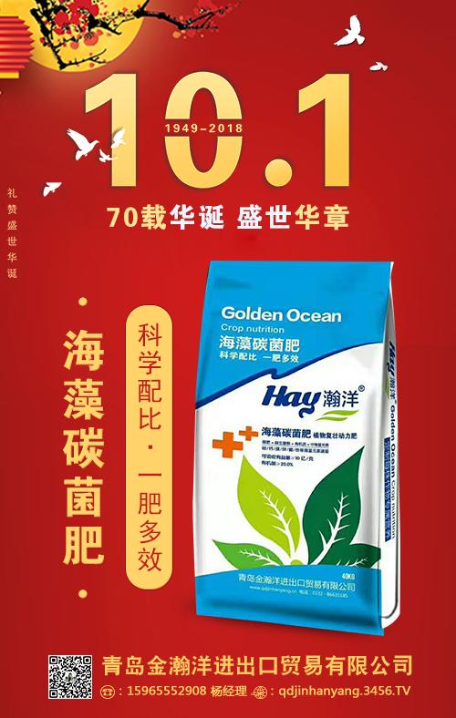 海藻碳菌肥