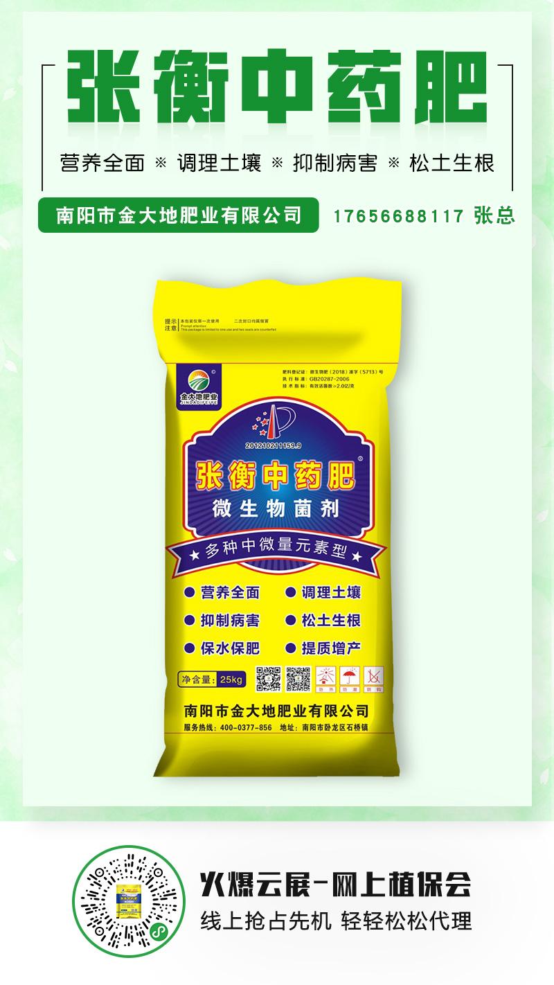 厉害了!零污染、零残留的中药肥,获得国家专利认证的中药产品!