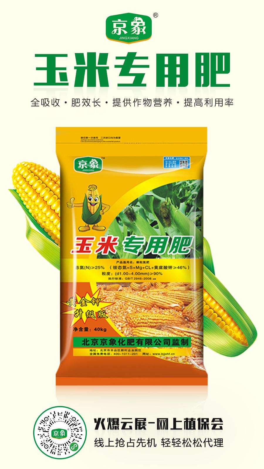 玉米追肥在什么时期 用什么肥料