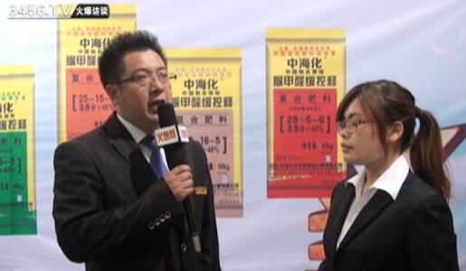 中海化学控股与火爆农资网共赴全国肥料会