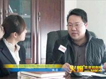 河南中天恒信生物化学科技有限公司接受火爆网专访