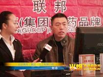 火爆网专访人员做客北京联邦(集团)化工有限公司