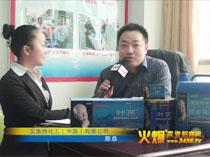 艾施特化工郑总接受火爆网专访!