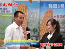 河南种子会上德盛高科接受火爆农资网的采访