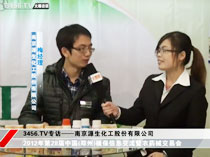 火爆农资网专访南京源生化工