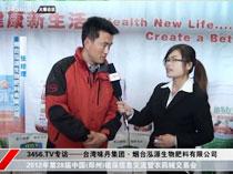 台湾味丹集团接受3456.TV的专访
