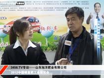 旭洋肥业接受3456.TV火爆专访