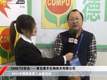 全国磷复肥会上火爆网采访青岛索丰