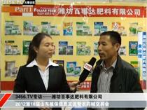 3456.TV走进潍坊百事达做专访