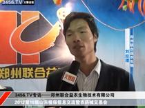 2012山东植保会联合益农接受火爆网采访