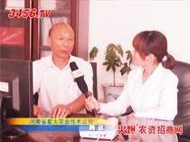 炎夏,火爆网做客河南省星火农业