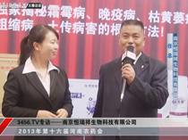 南京恒瑞祥生物科技有限公司