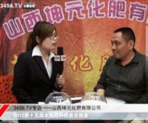 山西坤元化肥在肥料会上接受3456.TV专访