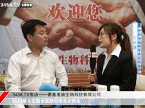 香港美施生物在肥料会上接受3456.TV采访