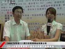 3456.TV在河南种子会上专访周研种业