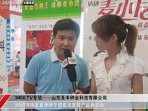 圣丰种业在展会上接受3456.TV的采访