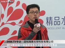 深圳海苒化学科技有限公司
