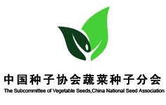 中国种子协会蔬菜种子分会